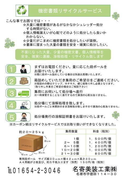 http://nabiko.jp/files/libs/81/201710261141313398.jpg